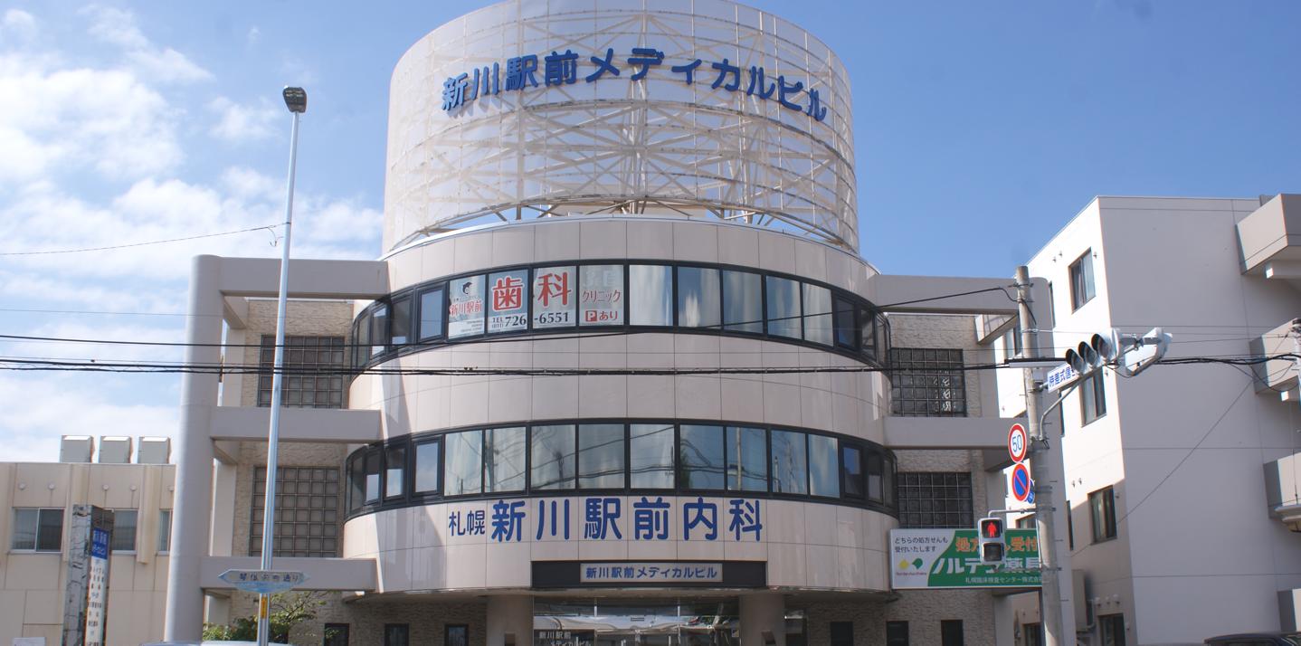 新川駅前内科